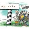Аватар пользователя Пугачев