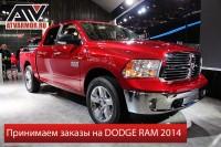 2014-new-dodge-ram-1500-red.jpg
