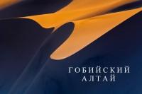 gobiyskiy_altay.jpg