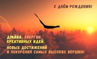 kartinki-s-dnem-rozhdeniya-muzhchine-17.jpg