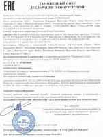 kopiya_deklaraciya_baki_irkutsk-.jpg