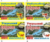 logotip_utkulskiy_ekstrim4.jpg