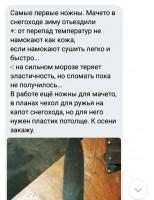 nozhny.jpg