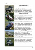 otchet_albagan_page_009.jpg