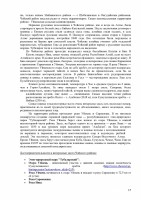 otchet_albagan_page_016.jpg