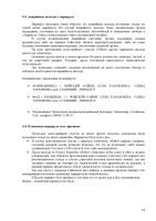 otchet_albagan_page_019.jpg