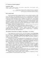 otchet_albagan_page_022.jpg