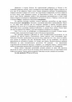otchet_albagan_page_023.jpg