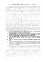 otchet_albagan_page_024.jpg