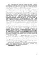 otchet_albagan_page_025.jpg