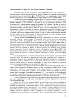 otchet_albagan_page_033.jpg
