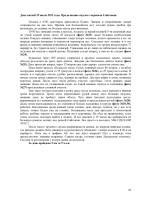 otchet_albagan_page_040.jpg