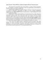 otchet_albagan_page_062.jpg