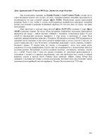 otchet_albagan_page_102.jpg