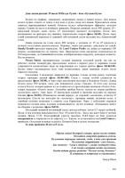 otchet_albagan_page_111.jpg