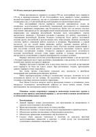 otchet_albagan_page_119.jpg