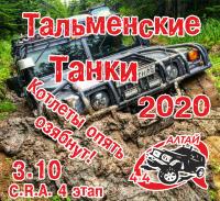 tanki.png